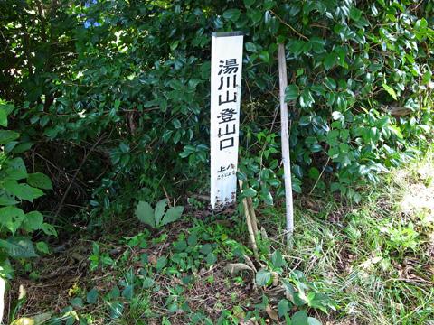 湯川山登山口